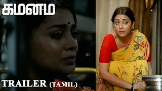 Gamanam Movie Official TAMIL Trailer | Shriya Saran | Bithiri Sathi | Nithya Menen | IG Telugu - IGTELUGU