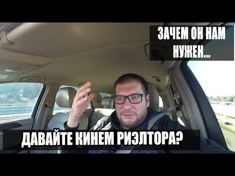 А давайте КИНЕМ РИЭЛТОРА? // Недвижимость Сочи