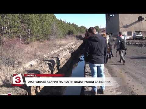 Отстраниха авария на новия водопровод за Перник
