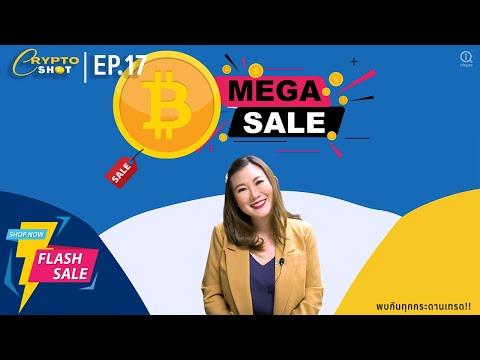 BITCOIN-MEGA-SALE-|-CRYPTOSHOT