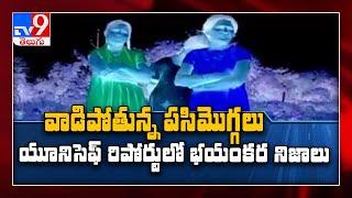 పెళ్లితో జీవితం మసి! : కరోనాలో పెరిగిన బాల్యవివాహాలు - TV9 - TV9
