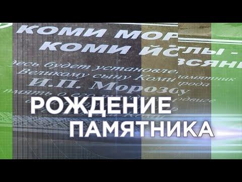 К 100-летию Коми. «Рождение памятника». Специальный репортаж