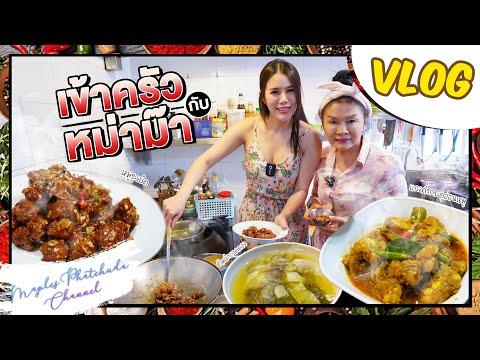 Vlog-|-เข้าครัวกับหม่าม๊า