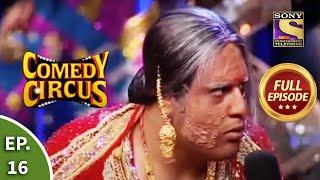 Comedy Circus - कॉमेडी सर्कस - Episode 16 - Full Episode - SETINDIA
