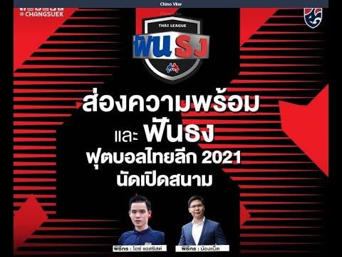 🔴 LIVE ไทยลีกฟันธง วิเคราะห์ และ ฟันธง ฟุตบอล รีโว่ ไทยลีก 2021-22