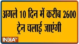 अगले 10 दिनों में 2600 ट्रेनों से 36 लाख यात्रियों को यात्रा करवाने की तैयारी: रेलवे बोर्ड - INDIATV