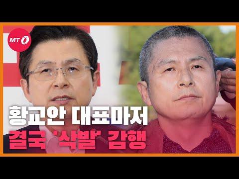 '애국가부터 박수갈채까지' 황교안 한국당 대표 삭발식 ...