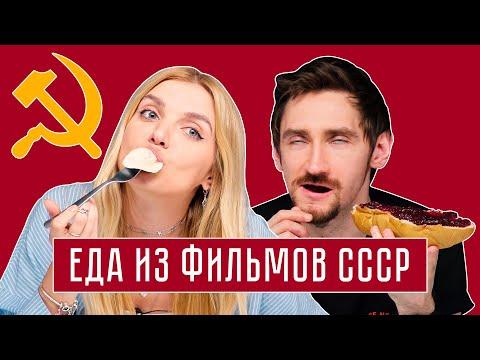 УГАДЫВАЕМ ФИЛЬМЫ ИЗ СССР ПО ЕДЕ
