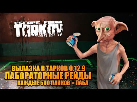 ЛАБОРАТОРНЫЙ БОЕЦ 0.12.9 🔥 каждые 500 ЛАЙКОВ   РЕЙД НА ЛАБУ!