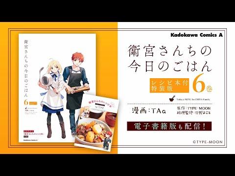 『衛宮さんちの今日のごはん』レシピ本付特装版6巻 発売CM