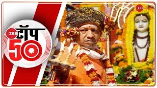 News 50: गोरखपुर में CM Yogi ने की पूजा - देखिए दिन की 50 बड़ी खबरें | Non Stop News | Latest Update - ZEENEWS