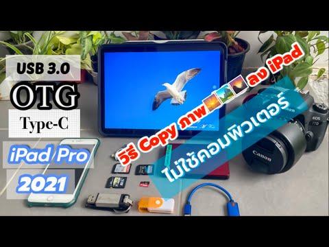 นำไฟล์ภาพ-วีดีโอ-ลง-iPad-Pro-2
