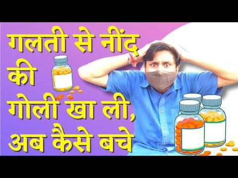 गलती से नींद की गोली खा ली | नींद की गोली से कैसे बचें | नींद की गोलियां | Sleeping Pills in Hindi