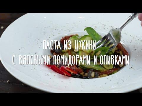«Едим Дома» — Паста из цукини с вялеными помидорами и оливками photo