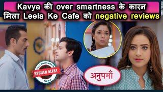 Anupamaa   Kya yeh reviews banne ge Anupama aur Vanraj ki dosti mei darar ka karan   Checkout - TELLYCHAKKAR