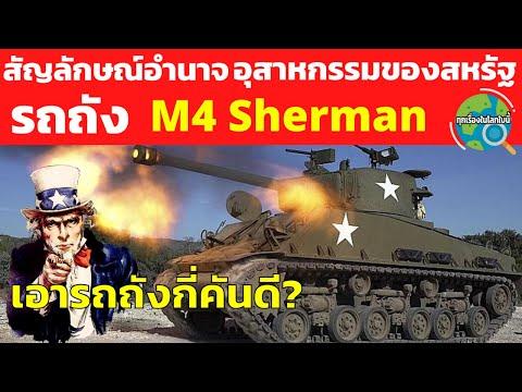 คุณจะรู้จัก-รถถัง-M4-sherman-อ