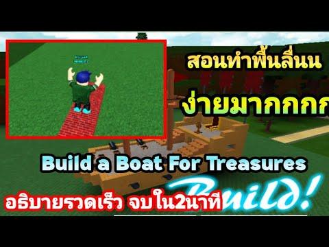🔹Build-a-Boat-สอนวิธีสร้างพื้น