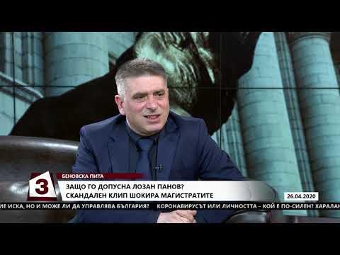 """""""Беновска пита"""" на 26.04.2020 г.: Гост е Данаил Кирилов, правосъден минситър"""