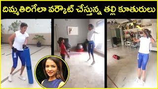 Actress Lakshmi Manchu Doing Workout With Her Daughter At Home | Rajshri Telugu - RAJSHRITELUGU