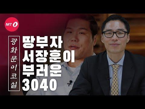 [광화문이코실]EP19.140억 빌딩 매입…'땅부자' 서장...