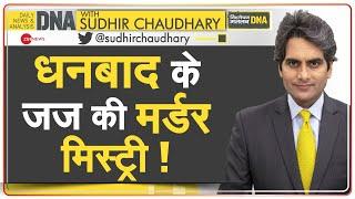 DNA: न्यायाधीश उत्तम आनंद की हत्या या दुर्घटना ? | Sudhir Chaudhary | Judge Uttam Anand | Dhanbad - ZEENEWS