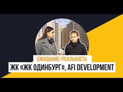 ЖК «Одинбург» от «AFI Development»: Ожидание/Реальность photo