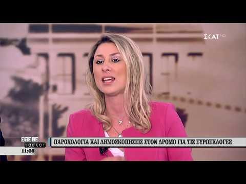 Κατερίνα Κούτρη / Αταίριαστοι, ΣΚΑΙ TV/ 23-5-2019