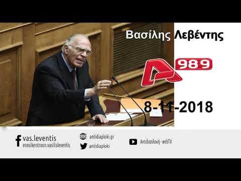 Β. Λεβέντης / Alpha 989 / 8-11-2018