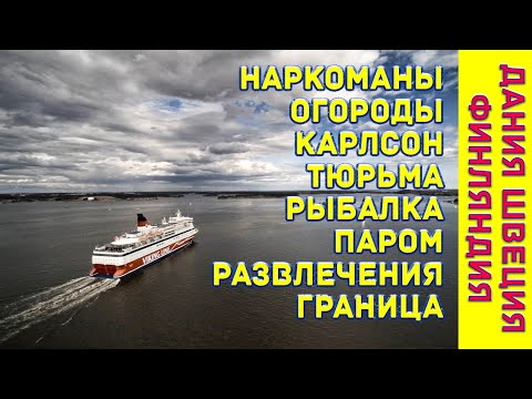 Дания, Швеция, Финляндия. Рыбалка, паром, развлечения, огород, еда, музеи. В общем, ВСЁ!