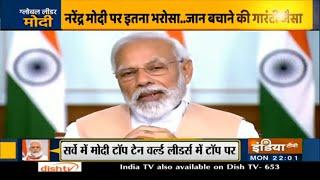 Special Report: वर्ल्ड को यकीन है.. मोदी हैं तो कुछ भी 'मुमकिन' है ! - INDIATV