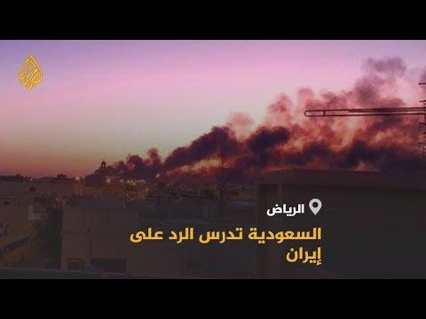 🇸🇦 الجبير: الهجوم على أرامكو جاء من الشمال وتحقيقاتنا متواصلة
