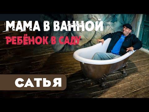 Сатья • Ребёнок в саду, а мама в ванной наполняется. (Вопросы-ответы.ч2. Томск, август 2020) photo