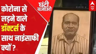 Harsh reality of 'Covid Yojana' for doctors   Ghanti Bajao (5 August 2021) - ABPNEWSTV
