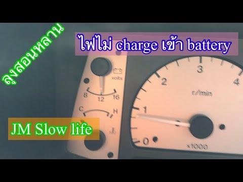 ไฟไม่-charge-เข้า-battery-#EP-