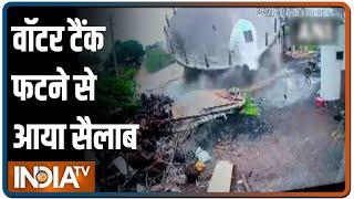 Gujarat में 40 साल पुरानी पानी की टंकी पल भर में हो गई धाराशायी, VIDEO वायरल, - INDIATV