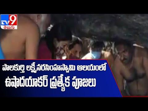 పాలకుర్తి సోమేశ్వర ఆలయంలో మంత్రి ఎర్రబెల్లి దయాకర్ రావు పూజలు | Warangal - TV9