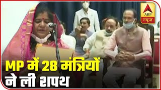 Madhya Pradesh Cabinet Expansion: 28 ministers sworn in - ABPNEWSTV