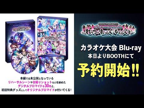 【Blu-ray】『ドワンゴ×どっとライブ バーチャルカラオケ大会 ~れっつ・すぃんぐ・そぉんぐす~』【2月14日予約開始】