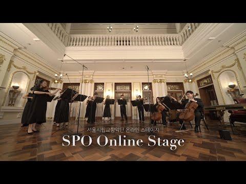 덕수궁 석조전 음악회 - 서울시립교향악단 온라인 스테이지 SPO Online Stage