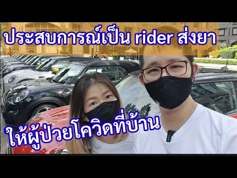 ประสบการณ์เป็น-rider-ส่งยาให้ผ