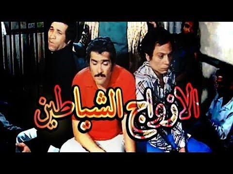 فيلم الازواج الشياطين - El Azwag El Shayateen Movie