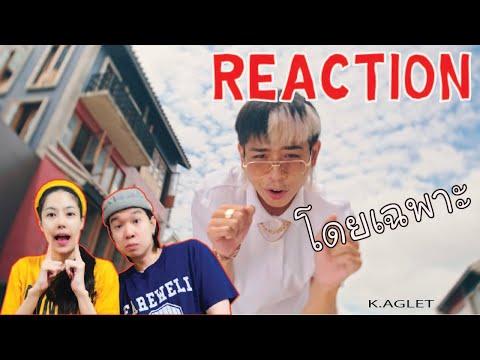 REACTION-K.AGLET---โดยเฉพาะ-l-