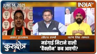 महंगाई मिटाने वाली 'वैक्सीन' कब आएगी? Kurukshetra में Zafar Islam Vs Charan Singh Sapra - INDIATV