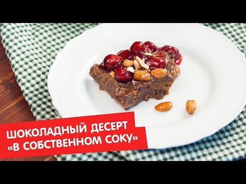 Шоколадный десерт «в собственном соку» | Выпечка для чайников