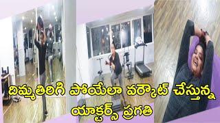 Latest Workout Video Of Actress Pragathi | Gym Workout Video | Rajshri Telugu - RAJSHRITELUGU