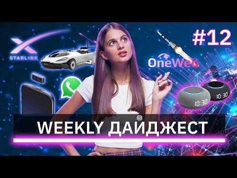 WEEKLY ДАЙДЖЕСТ: Первый полет автомобиля, Телефон с дроном внутри, Запуск Starlink / Geekbrains