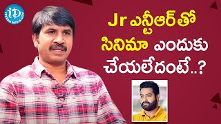 Srinivas Reddy About Not Acting in Jr NTR Movies | Frankly with TNR | Celebrity Buzz with iDream - IDREAMMOVIES