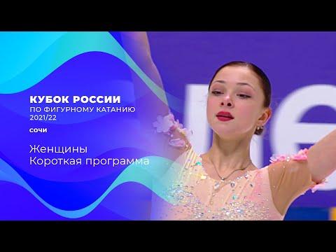Женщины. Короткая программа. Сочи. Кубок России по фигурному катанию 2021/22