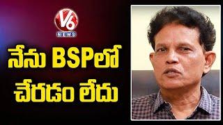 Retd IAS Akunuri Murali Gives Clarity On Fake News Spreading Over Joining In BSP   V6 News - V6NEWSTELUGU