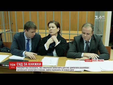 Прокурори мають оголосити, яке покарання чекає на екс-директора Української бібліотеки в Москві